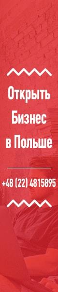 Услуги регистрация бизнеса в Польше | EuroBusines