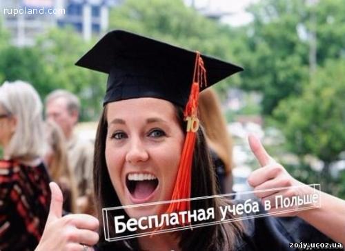 Бесплатное обучение в Польше в любом возрасте
