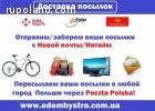 Доставка грузов, посылок, документов из Украины в Польшу в Украину