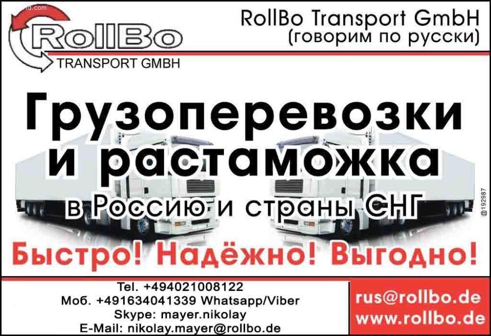 Доставка и растаможка грузов из Польши в Россию, СНГ