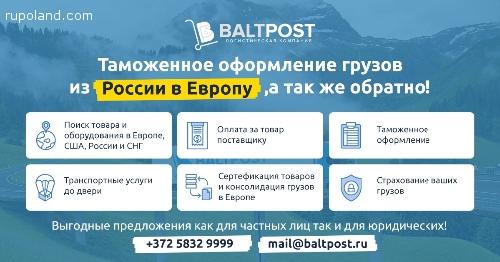 Доставка товаров и посылок от 1кг из Европы  в  Россию и СНГ Компан