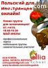 Курсы польского языка онлайн и стационарно