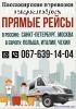 Пассажирские перевозки из Польши в Украину