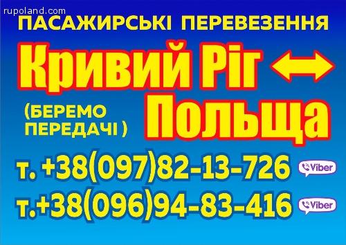 Пассажирские перевозки Украина-Польша