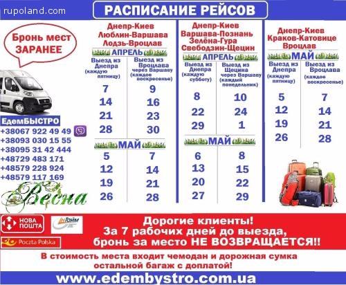 Пассажирские перевозки Украина — Польша