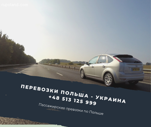 Перевозки Польша - Украина. Поездки до границы.