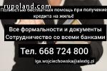 Помощь в получение кредита