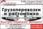 Предлагаю доставку грузов из Европы в Россию, СНГ. Переезды на ПМЖ