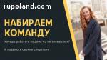 Сетевой маркетинг в Польше. Набор в команду.