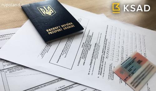 Соберем весь пакет документов на Карту Побыта Краков