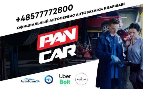 СТО Pan Car Serwis