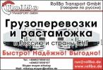 Требуются посредники по грузоперевозкам в Польше