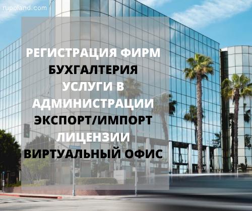 Услуги для фирм в Польше