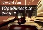 Услуги юриста, адвоката в Польше!