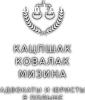 Юридическая Фирма Адвокатов и Юристов в Польше