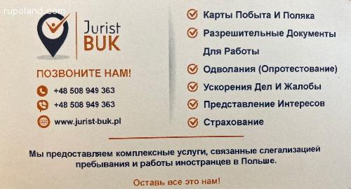 Юридическая помощь в операциях в Польше