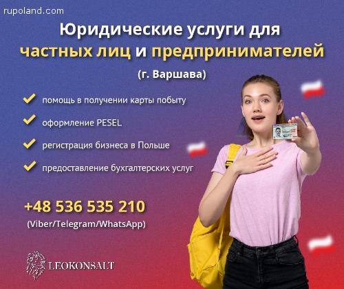 Юридические услуги для частных лиц и предпринимателей