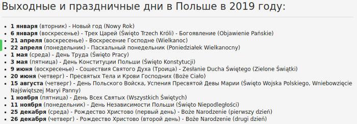Праздники и выходные дни в Польше 2019