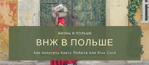 Оформление ВНЖ в ПОЛЬШЕ, карта побыта и голубая карта