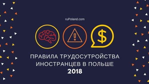 Правила трудоустройства иностранцев в Польше 2018