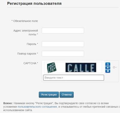 03469e66a741c как подать объявление на сайт регистрация