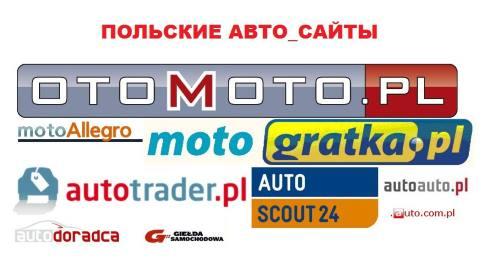 1ccdc5ae19ad6 Сайты для поиска и покупки авто в Польше