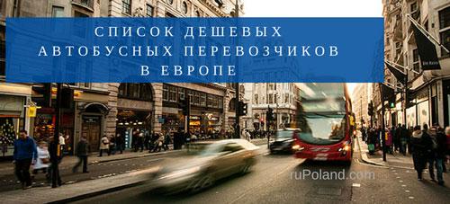 Автобусы из Украины в Польшу. Как найти недорогие билеты
