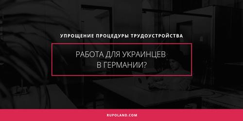 Разрешение украинцам работать в германии